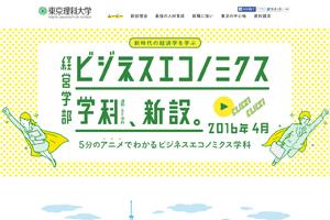 東京理科大学 経営学部 ビジネスエコノミクス学科