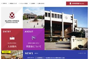 桃山学院大学同窓会