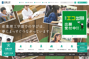 近畿大学 産業理工学部