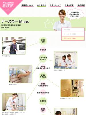 太田記念病院 看護部サイト