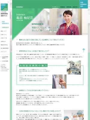 太田記念病院 医師研修医採用サイト