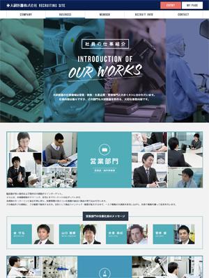 大研医器株式会社 RECRUITING SITE