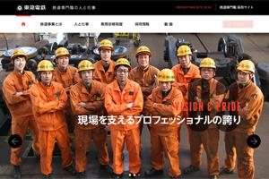 東急電鉄 鉄道専門職 採用サイト