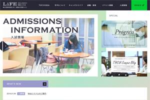東京医療保健大学 - 受験生サイト
