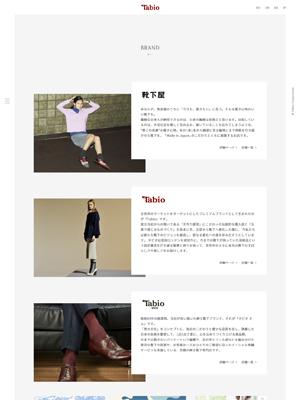 タビオ株式会社