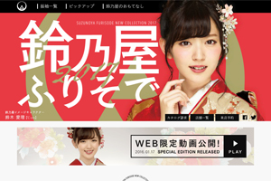 2017 新作振袖コレクション