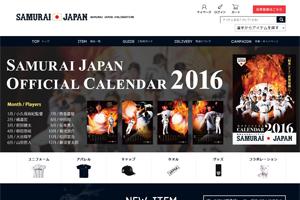 侍ジャパン オフィシャルオンラインストア