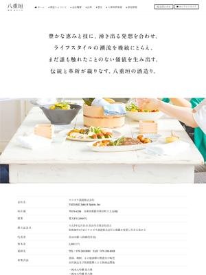 ヱガキ酒造株式会社