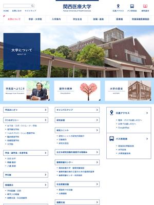 関西医療大学