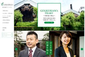 月桂冠株式会社 新卒採用サイト2017