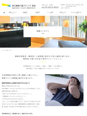 東京睡眠代謝クリニック