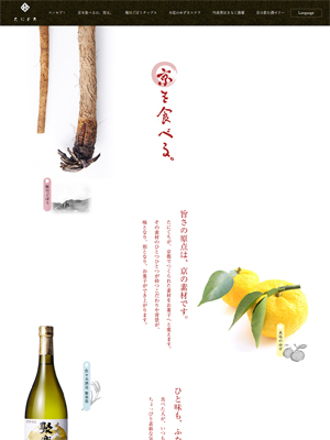 京を食べる。