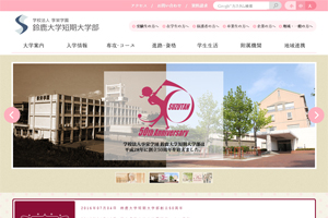 鈴鹿大学短期大学部