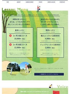 Sundys Golf School