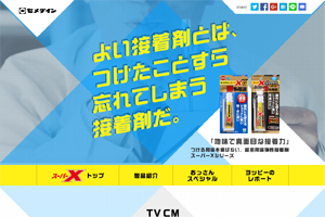 超多用途接着剤スーパーXスペシャルサイト