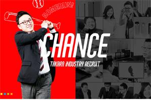 タカラ産業株式会社 17卒採用サイト CHANCE