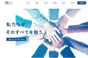 JBRグループ リクルーティングサイト