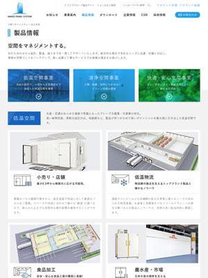 日軽パネルシステム株式会社