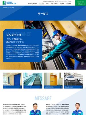 阪神輸送機
