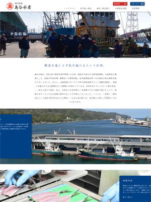株式会社島谷水産