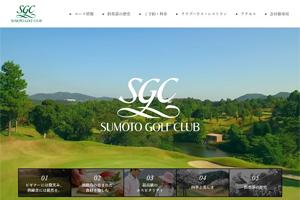 洲本ゴルフ倶楽部