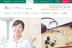 ジャパン・エコール・デ・アロマテラピー