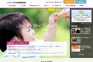 イオン琉球株式会社