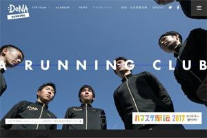 DeNA Running Club
