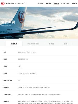 株式会社 JALグランドサービス
