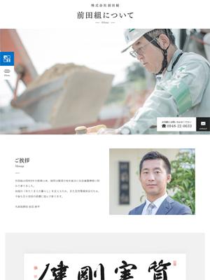 株式会社前田組