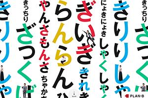 株式会社PLAN-B新卒採用サイト
