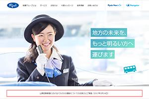 Ryobi Group
