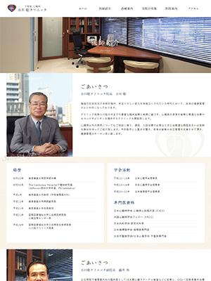 小川聡クリニック