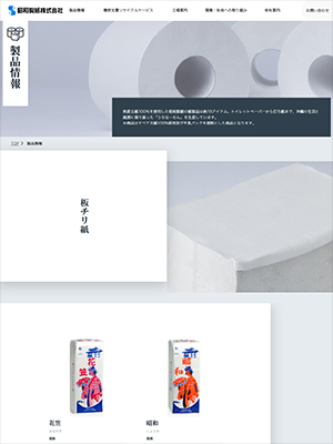 昭和製紙株式会社