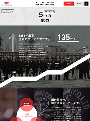 日本ペイントホールディングスグループ新卒採用サイト