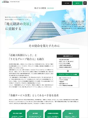 RECRUITING SITE 2018|近畿大阪銀行