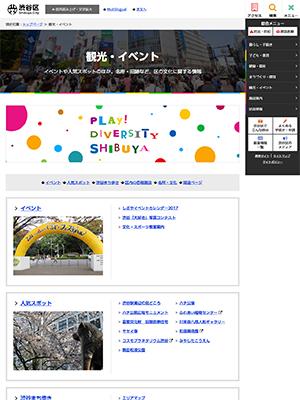 渋谷区公式サイト