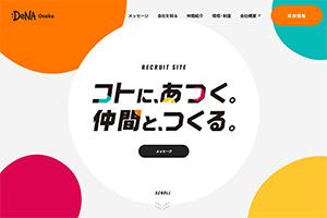 株式会社DeNA Games Osaka 採用サイト