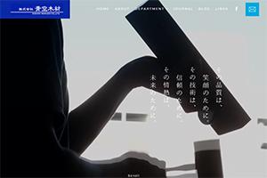 株式会社 青空木材