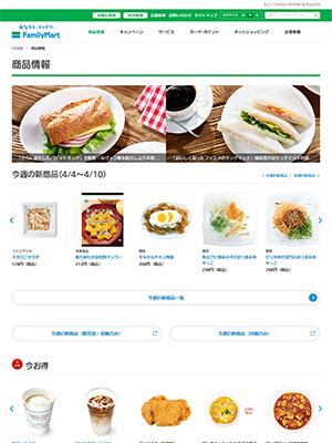 ファミリーマート公式ウェブサイト
