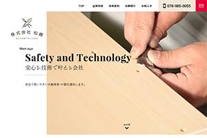 株式会社松崎