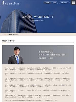 株式会社ウォームライト