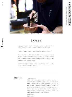 さんち 〜工芸と探訪〜