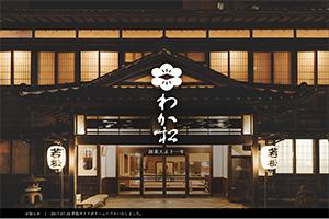 温泉旅館「若松 函館」