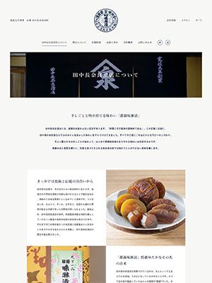 田中長奈良漬店