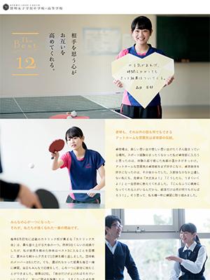 賢明女子学院中学校・高等学校 月刊「the Best」