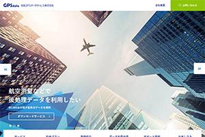 日本GPSデータサービス株式会社