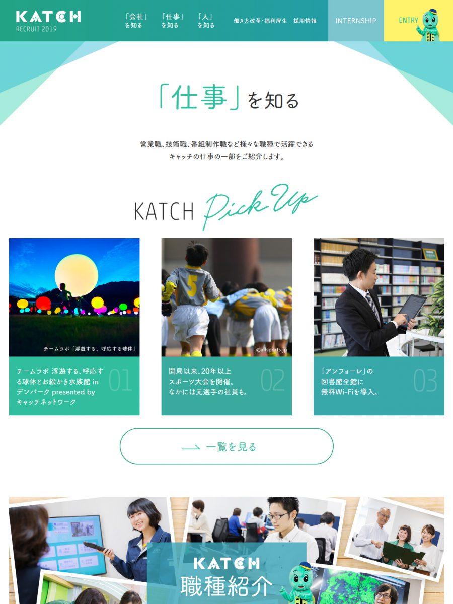 キャッチネットワーク 2019年採用サイト