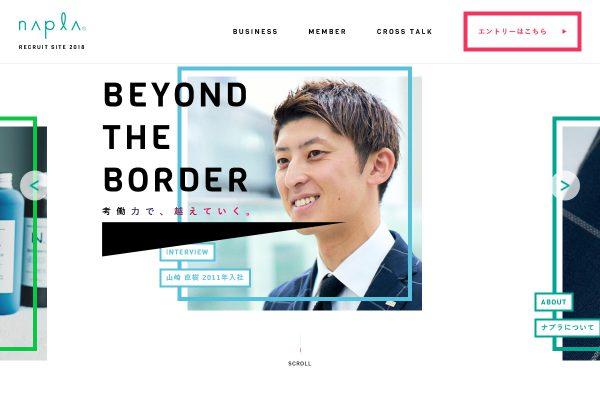 ナプラの リクルート(採用情報)サイト