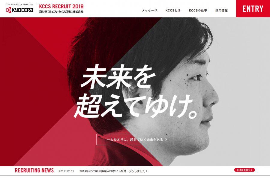 KCCS Recruit 2019